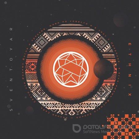 Новый альбом ETHNIX уже в сети!